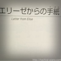 エリーゼからの手紙