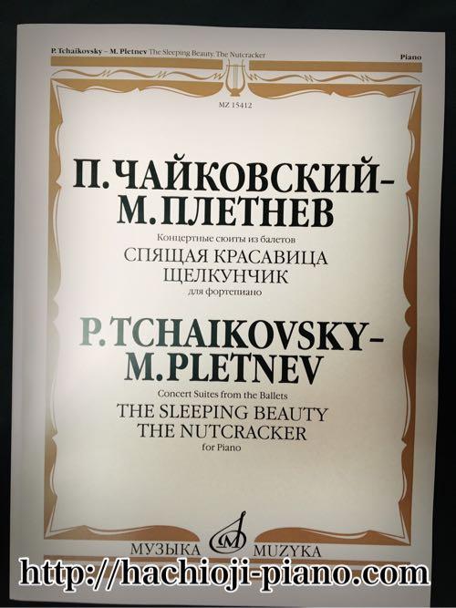 プレトニョフ版「くるみ割り人形」
