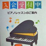 ピアノ教室の心を込めた手作りパンフレット。