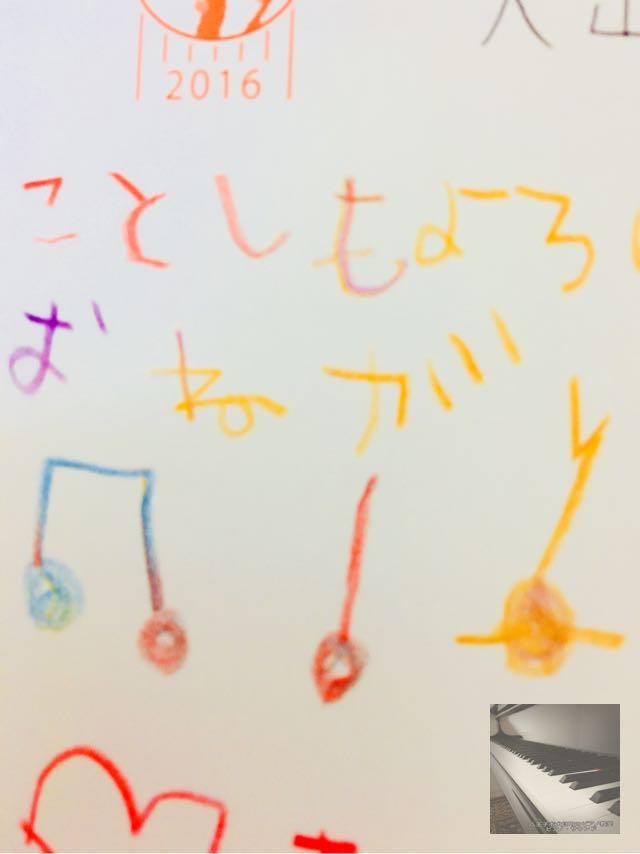 ピアノ教室生徒さんの年賀状