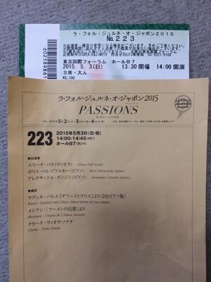コンサートチケットとプログラム