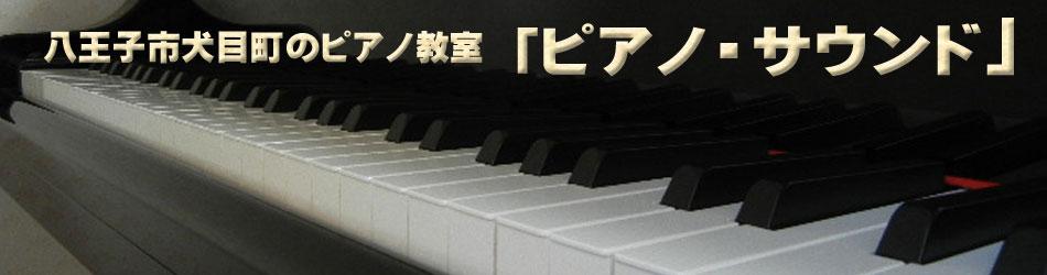 八王子市犬目町のピアノ教室「ピアノ・サウンド」