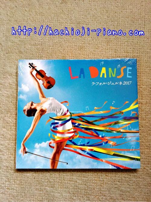 ラ・フォル・ジュルネ2017CD