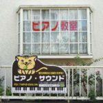 東京都八王子市犬目町のピアノ教室「ピアノ・サウンド」看板