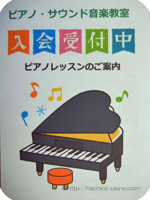 八王子市犬目町のピアノ教室「ピアノ・サウンド」パンフレット