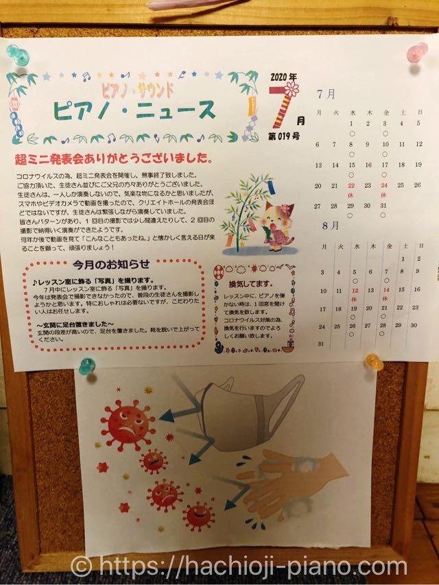 ピアノ・ニュース7月号